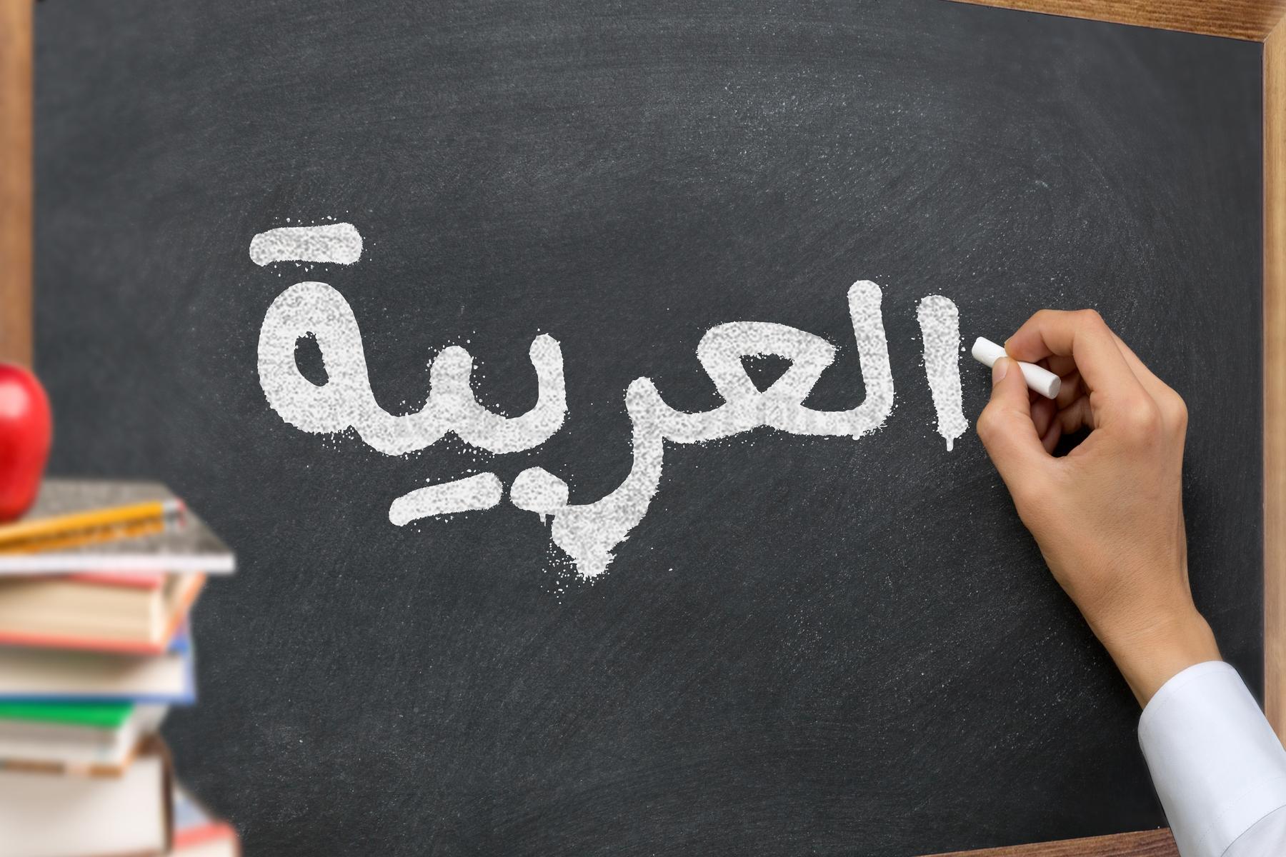 Weekend Arabic Classes