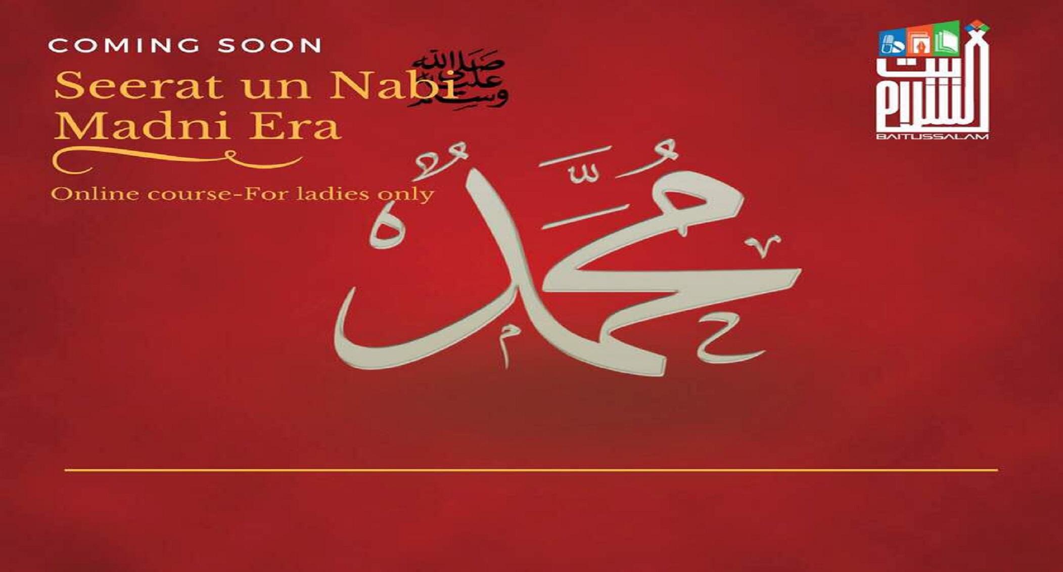 Seerat-un-Nabi (S.A.W)-Madani Era (2nd Part)