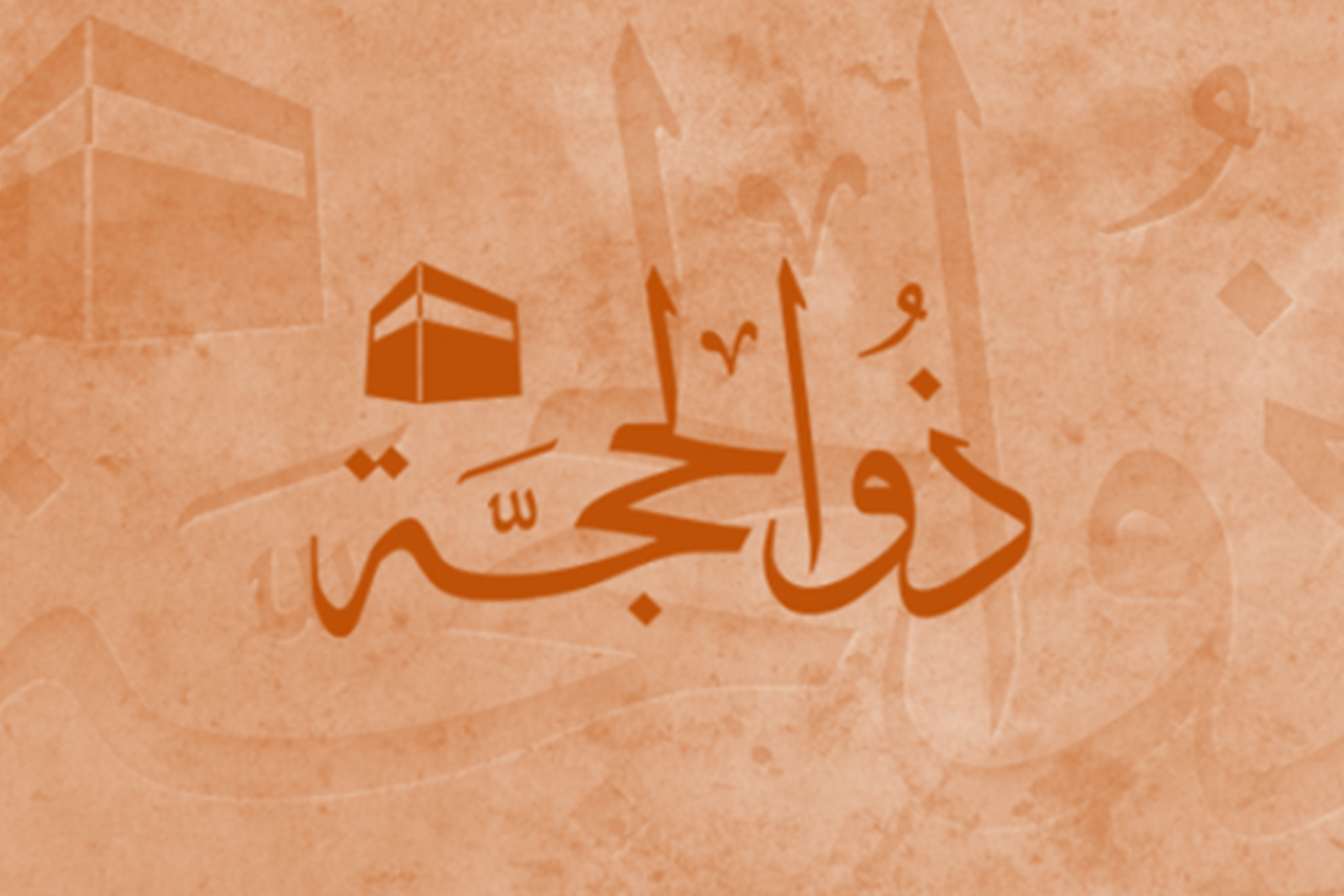 The Holy Month of Zul Haj