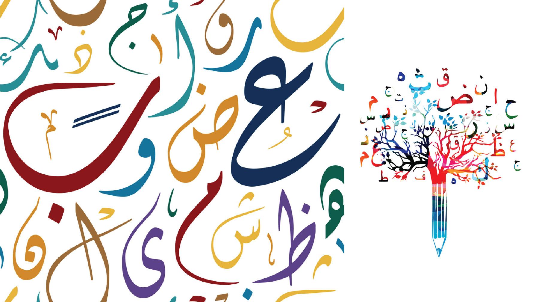 Basic Arabic Language & Grammar Course