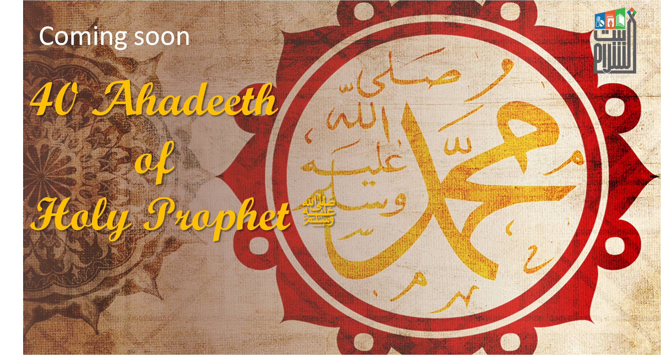 40 Hadees of Holy Prophet (S.A.W)