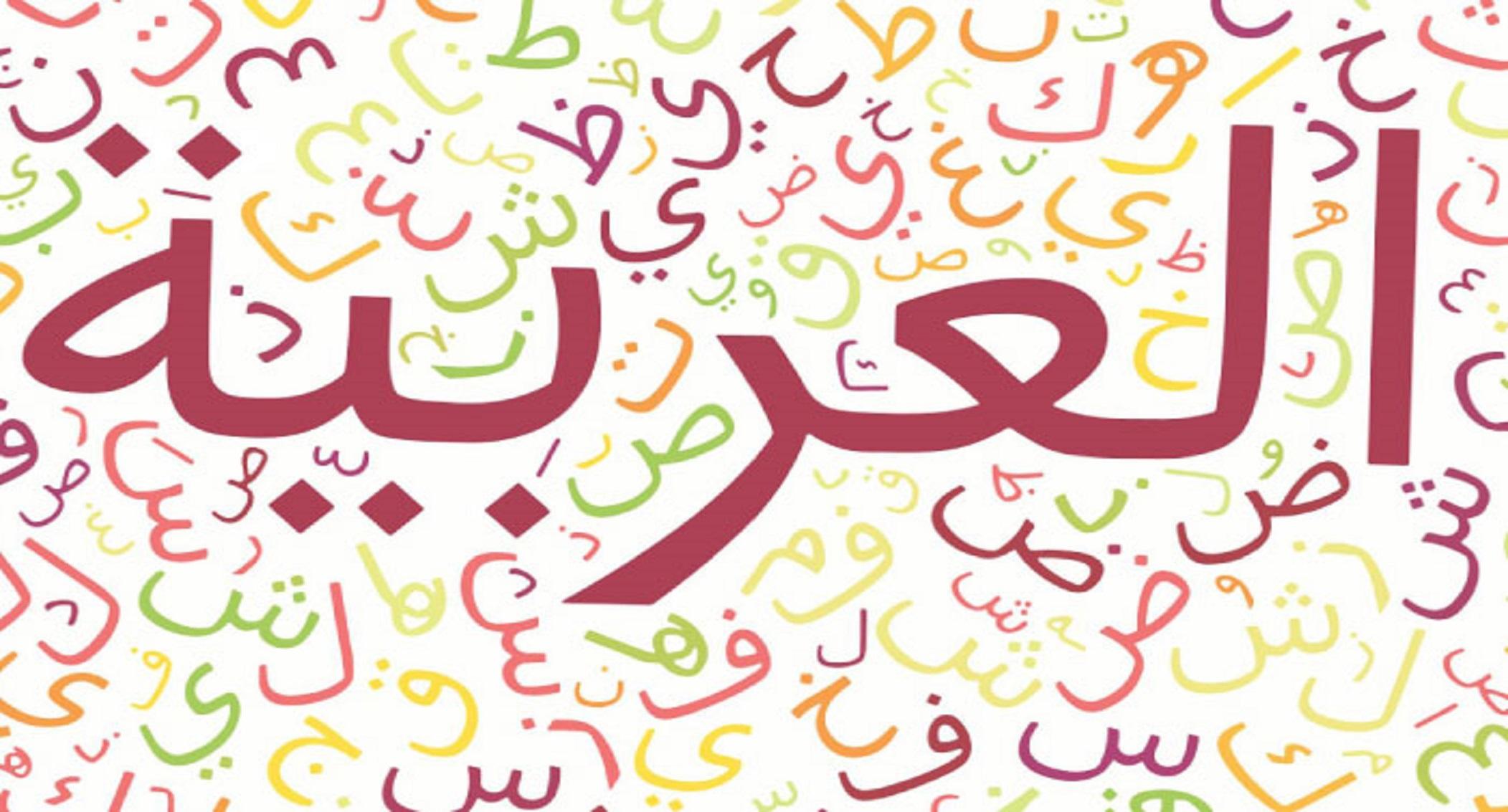 Basic Arabic Language Course