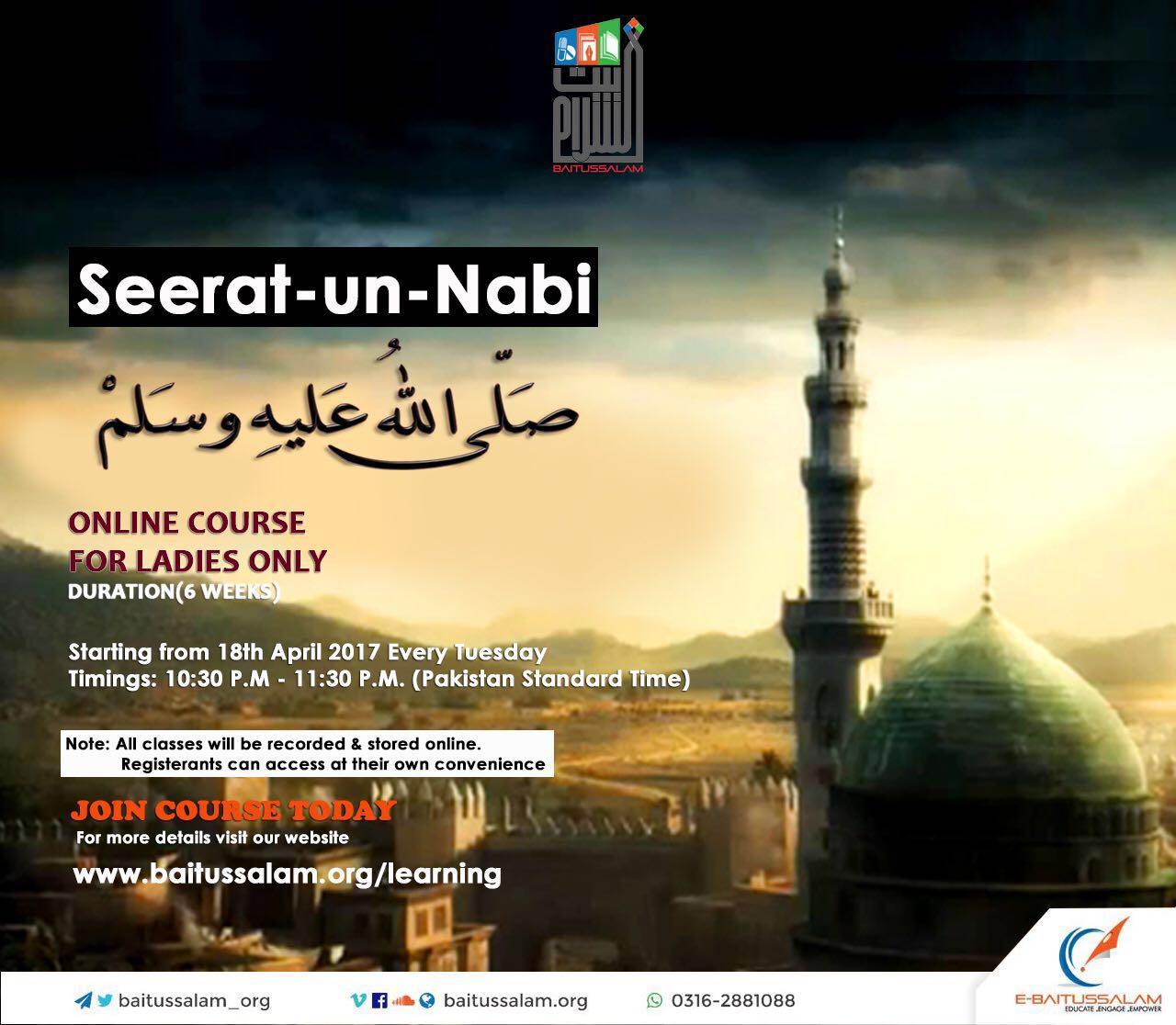 Seerat-un-Nabi -  سیرت نبی صلى الله عليه و سلم