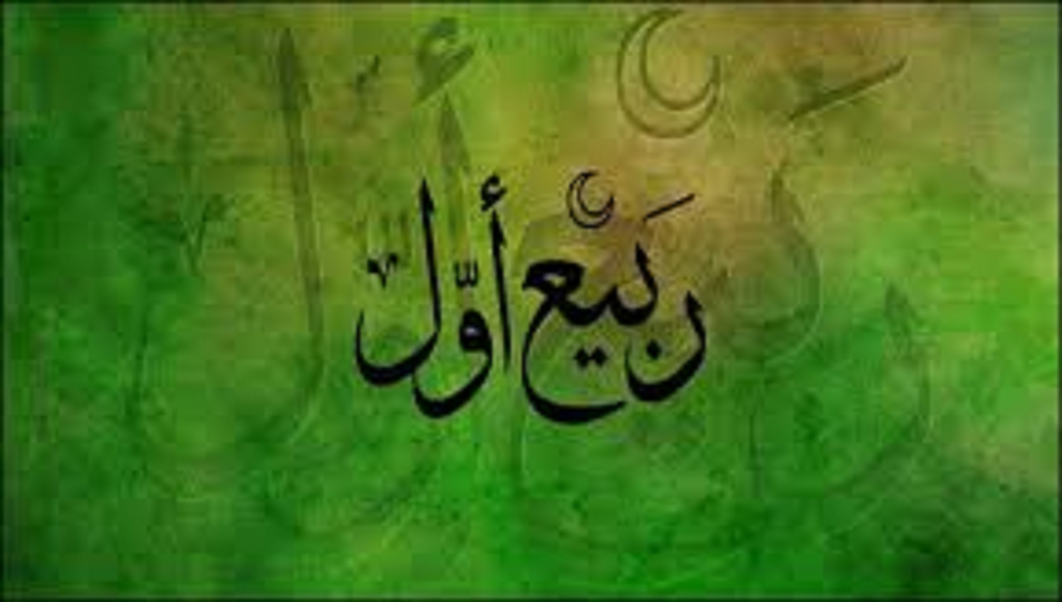 Rabi-ul-Awwal-The Prophet's Month