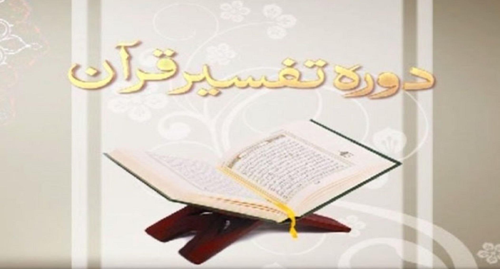 DORA TAFSEER 2019-In Urdu
