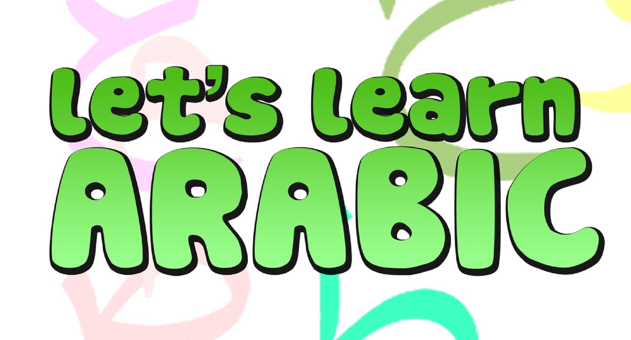 Basic Arabic Grammer & Language Course