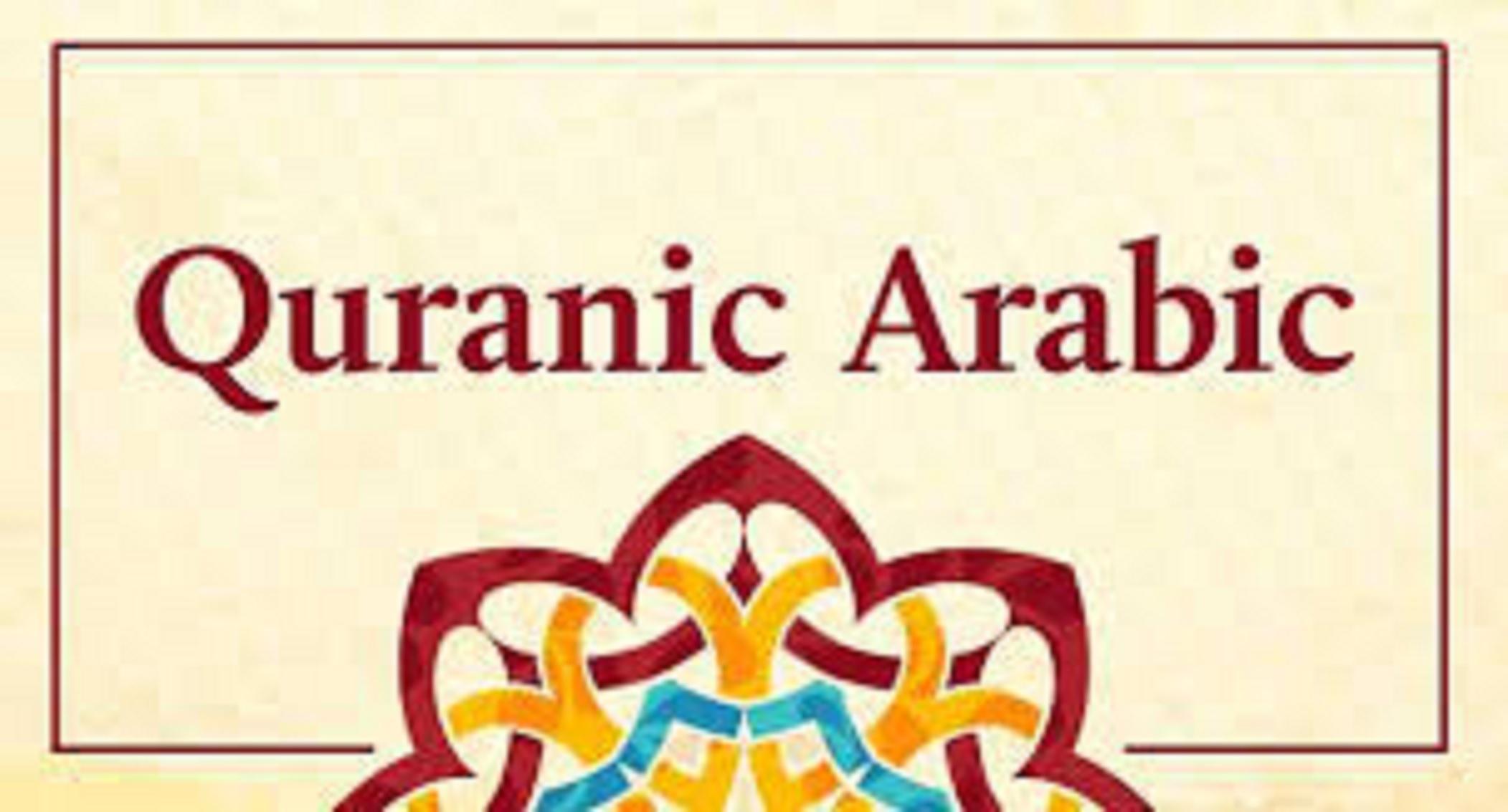 Learn Quranic Arabic with Tafseer