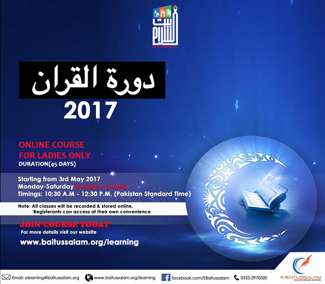 2017-دورۃ القرآن