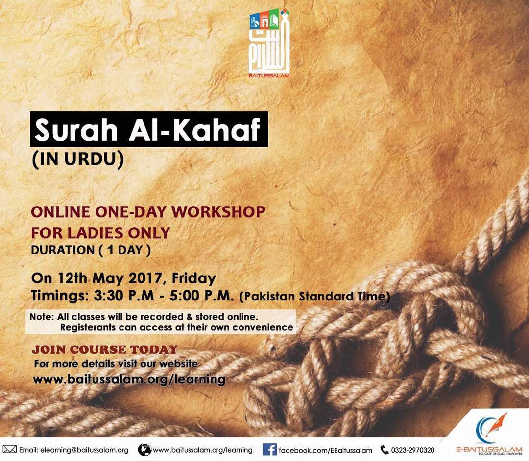 Surah Kahaf-One Day workshop(In URDU)