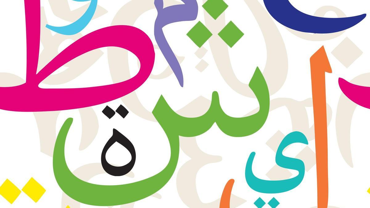 Advanced Arabic Grammar & Conversation Course