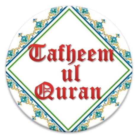 Attayyibaat Presents English Tafseer