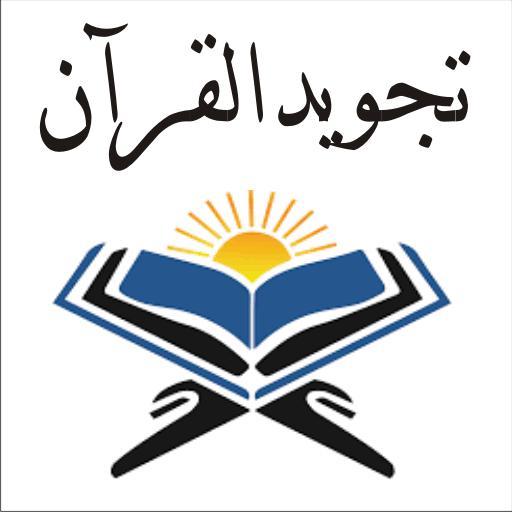 Tajweed-ul-Quran (Eve)