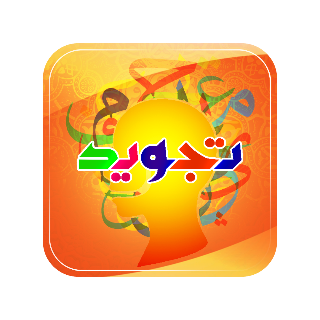 Short Tajweed-ul-Quran(Certificate Course)