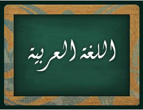 Mid & Adv Arabic Course (Certificate Course)